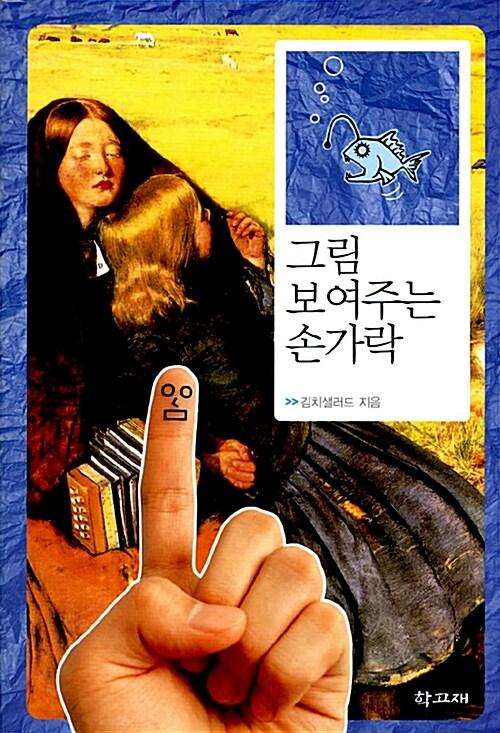 그림 보여주는 손가락