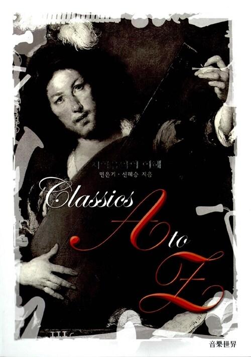 Classics A to Z