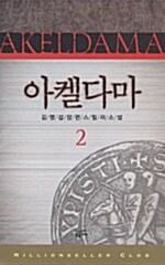 [중고] 아켈다마 2
