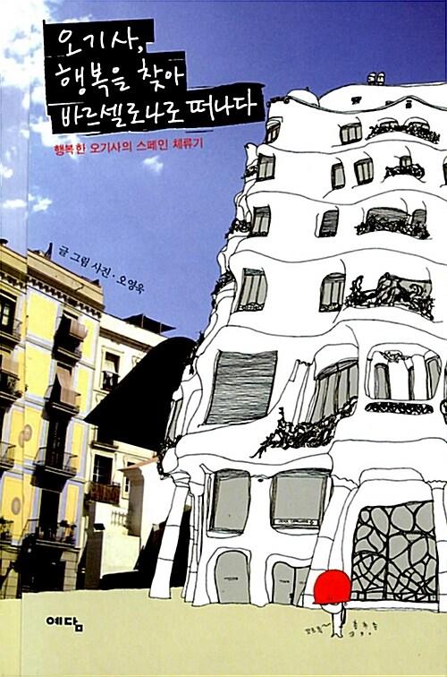 오기사, 행복을 찾아 바르셀로나로 떠나다