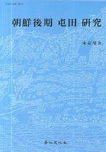 朝鮮後期 屯田 硏究