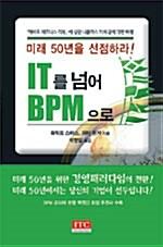 IT를 넘어 BPM으로 : 미래 50년을 선점하라!