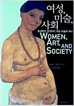 여성, 미술, 사회