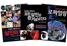 법의학과 과학수사 시리즈 (전3권)