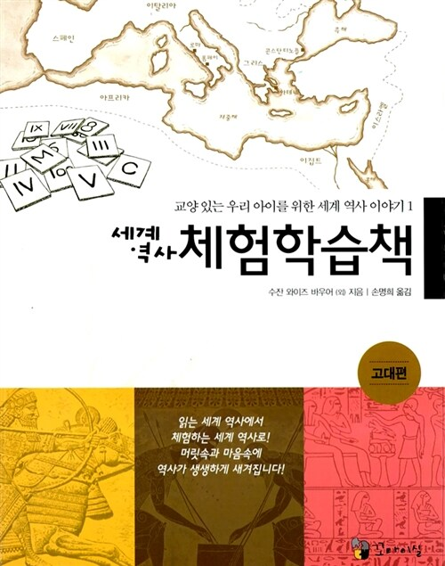 세계 역사 체험학습책