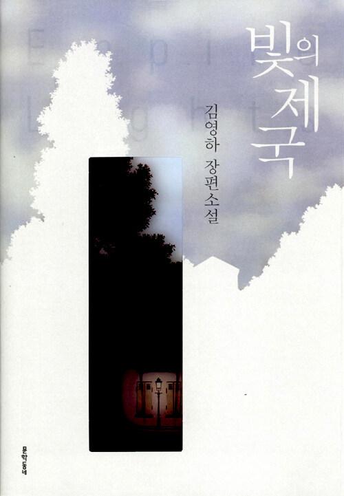 빛의 제국 : 김영하 장편소설