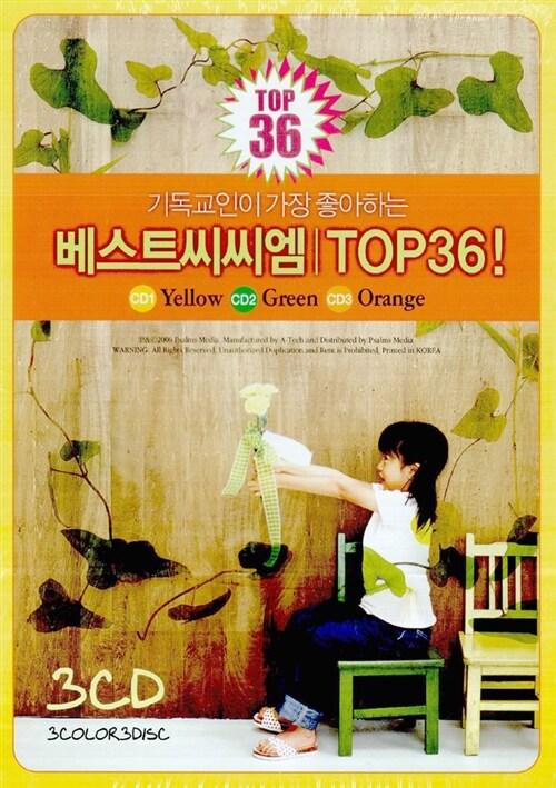 기독교인이 가장 좋아하는 베스트 씨씨엠 TOP36!