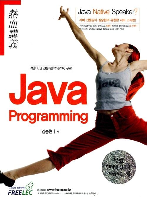 열혈강의 Java Programming
