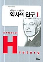 아놀드 토인비의 역사의 연구 1