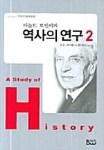 아놀드 토인비의 역사의 연구 2