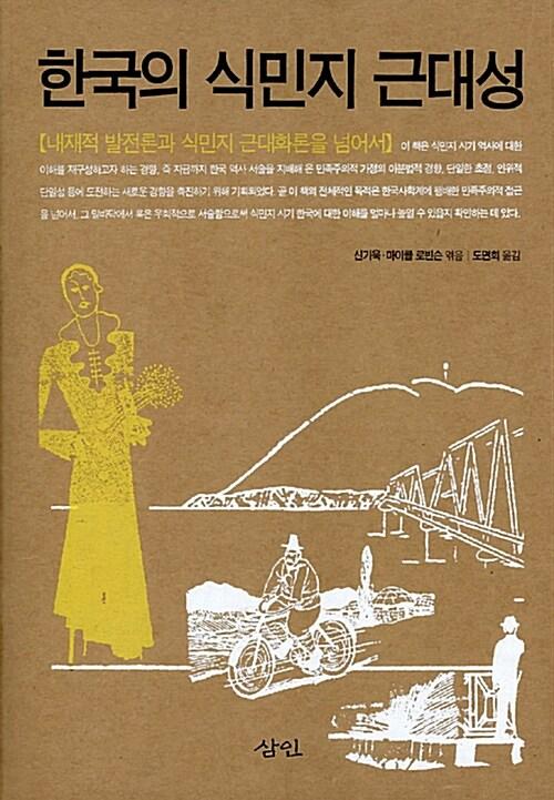 한국의 식민지 근대성