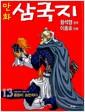 [중고] 황석영.이충호 만화 삼국지 10