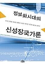 정보화시대의 신성장국가론