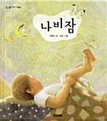 나비 잠 (양장)