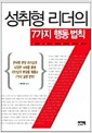 [중고] 성취형 리더의 7가지 행동 법칙