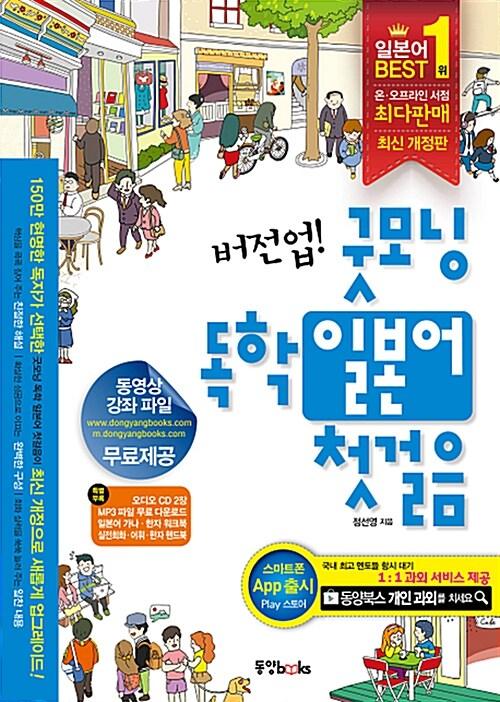 버전업 굿모닝 독학 일본어 첫걸음 (무료 동영상 강의, MP3 무료 다운로드, 워크북, 핸드북)