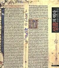 성書의 역사