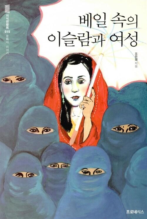 베일 속의 이슬람과 여성