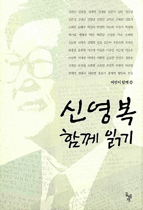 [중고] 신영복 함께 읽기