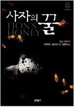 사자의 꿀