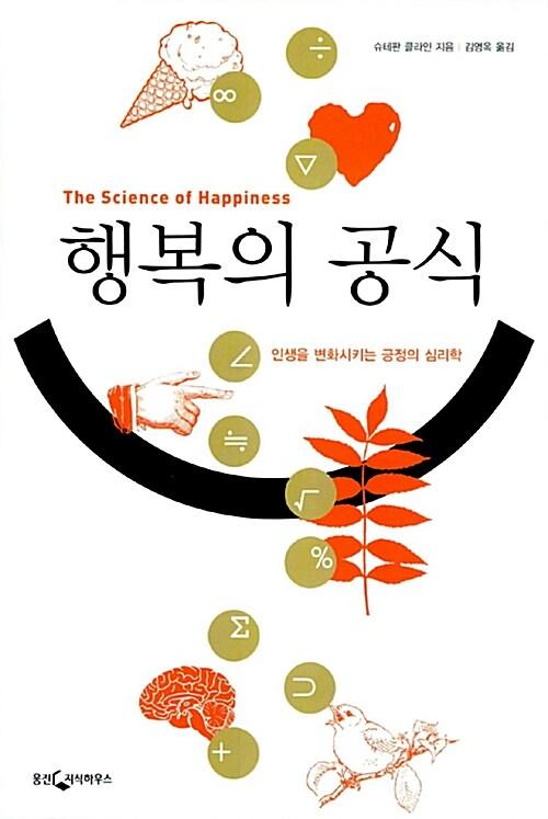 행복의 공식
