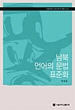 남북 언어의 문법 표준화