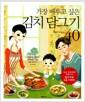 가장 배우고 싶은 김치 담그기 40