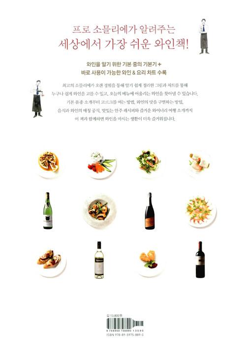 (쉽고 친절한) 홈 와인 가이드 : 소믈리에가 알려주는 세상에서 가장 쉬운 와인책