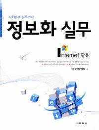 정보화 실무 : Internet 활용