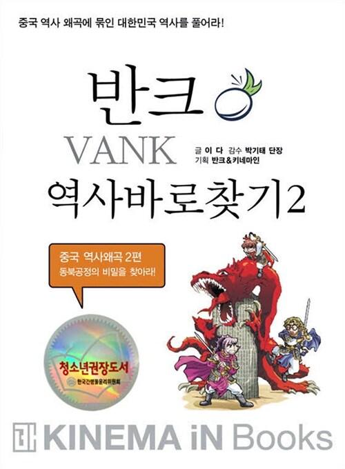 동북공정의 비밀을 찾아라 :  반크역사바로찾기 2