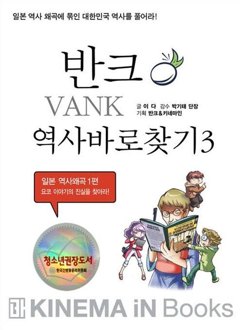 반크 역사 바로 찾기 3 : 요코 이야기의 진실을 찾아라!