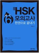 新 HSK 한권으로 끝내기 모의고사 6급 (문제집 + 해설집 + 정리노트 + MP3 CD 1장)
