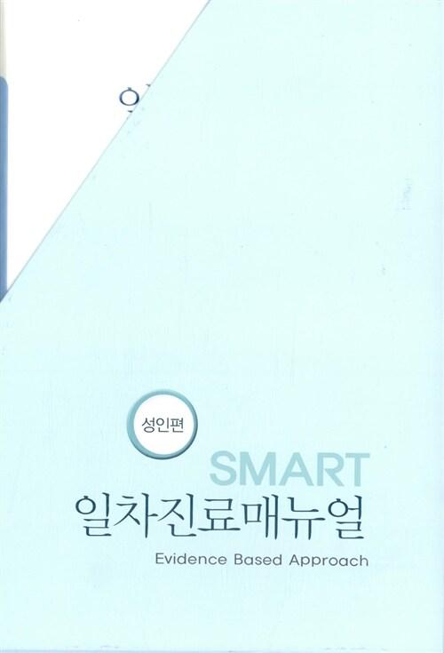 스마트 일차 진료 매뉴얼 성인편 세트 - 전2권