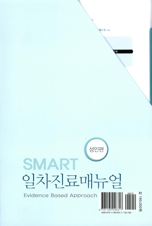 (Smart) 일차진료매뉴얼 : 성인편