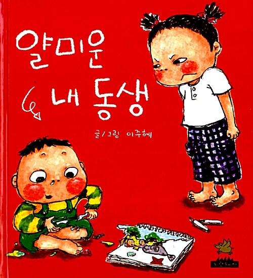 노란돼지 창작그림책 세트 - 전42권