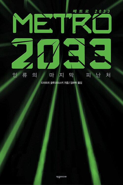 메트로 2033 (상)