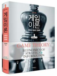 게임이론 : 전략과 정보의 경제학 제7판