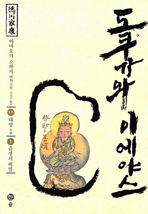 도쿠가와 이에야스 1