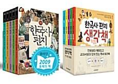 [세트] 한국사 편지 1~5 + 한국사 편지 생각책 1~5 세트 - 전10권