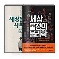 [세트] 세상물정의 사회학 + 세상물정의 물리학  - 전2권