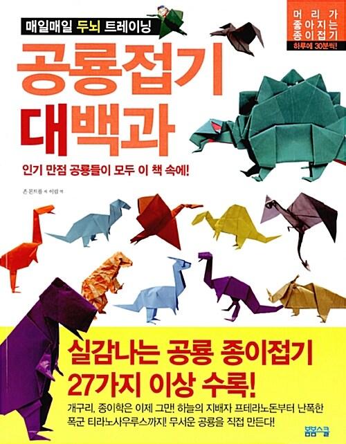 공룡접기 대백과