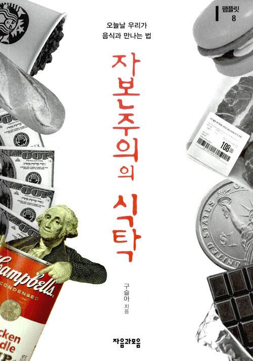 자본주의의 식탁 : 오늘날 우리가 음식과 만나는 법