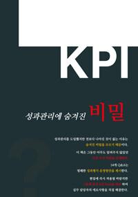 (KPIㆍ성과관리에 숨겨진) 비밀 개정판