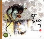 국시꼬랭이 동네 시리즈 20권 세트 (그림책 20권 + DVD 4장 + 활동책 20권)
