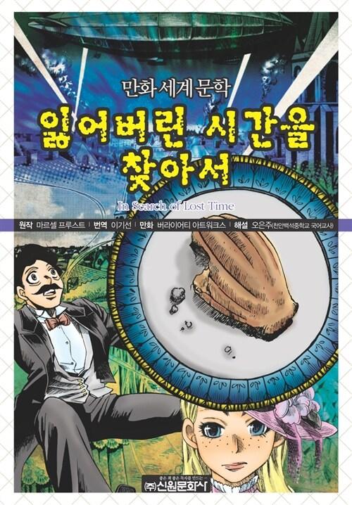 만화세계문학 : 잃어버린 시간을 찾아서