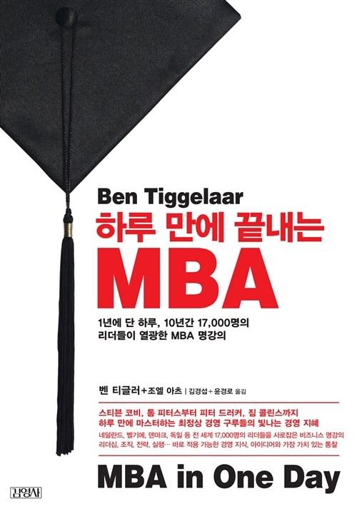 하루 만에 끝내는 MBA
