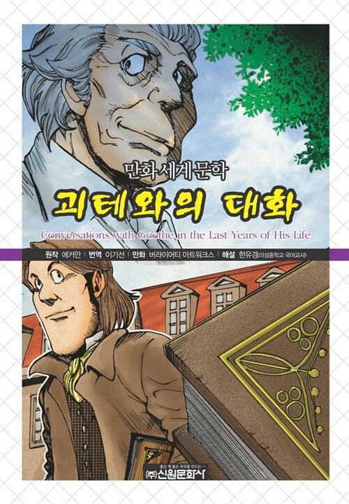 만화세계문학 : 괴테와의 대화