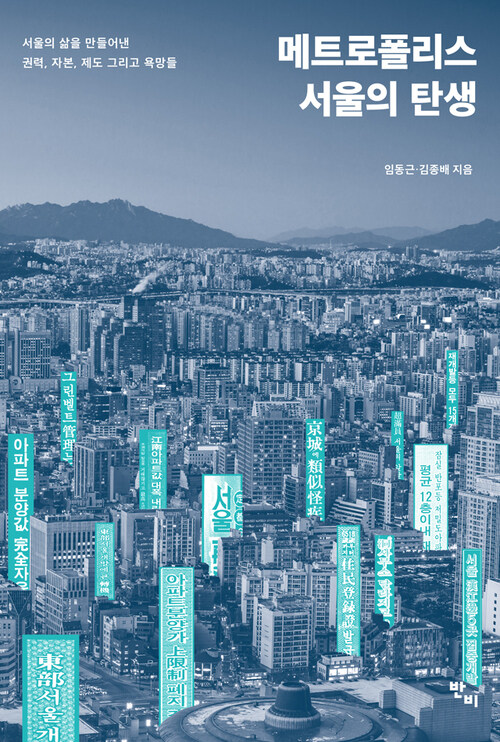 메트로폴리스 서울의 탄생