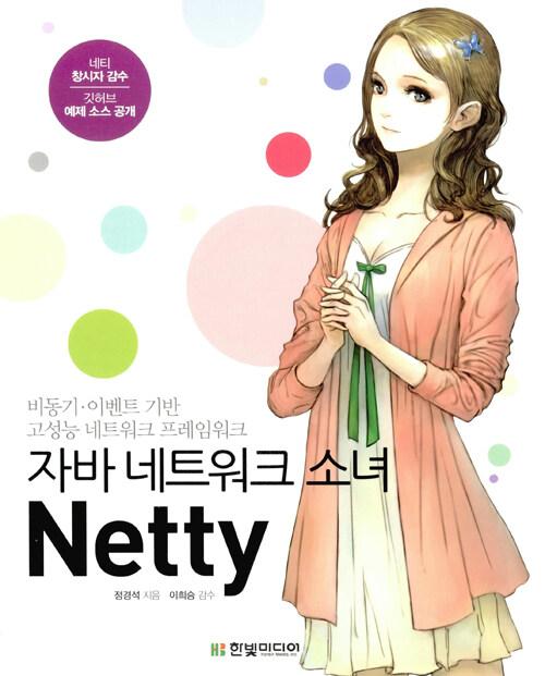 자바 네트워크 소녀 Netty : 비동기ㆍ이벤트 기반 고성능 네트워크 프레임워크