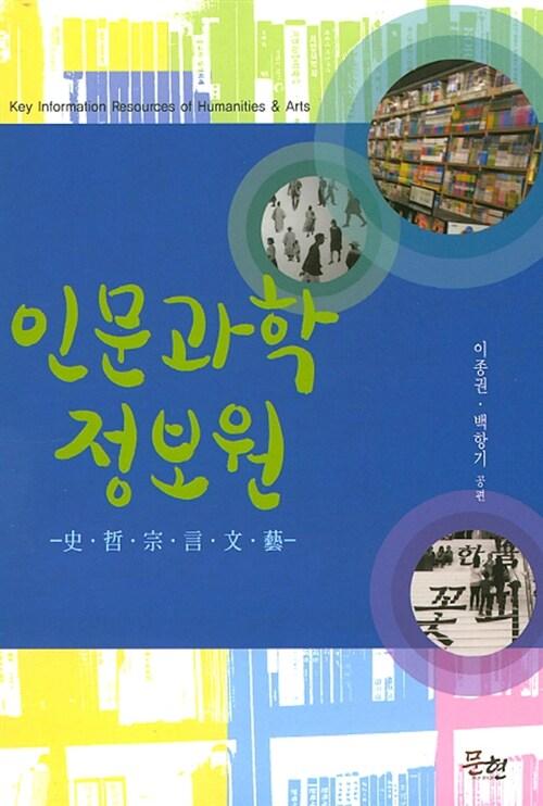 인문과학 정보원 = Key information resources of humanities & arts : 史·哲·宗·言·文·藝